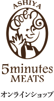 5minutes MEATS